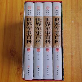 世界军事百科(全四册)原书盒