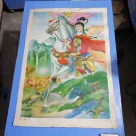红娘子(对开年画湘版 赵德生作1982年9月一版一印)