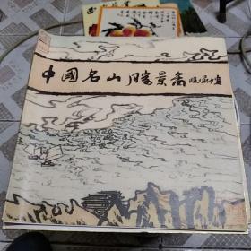 中国名山胜景图 全18张