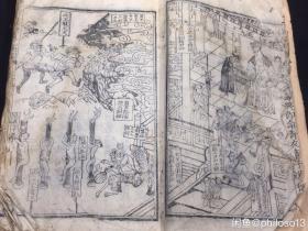 老明代/清代棉纸书,几百页,厚页本,叙述佛教地狱,图案特别多,关于因果轮回. 很少见,讲做什么坏事到时候去哪种地狱. 书全,书皮破