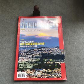 中国国家地理2019 06```..