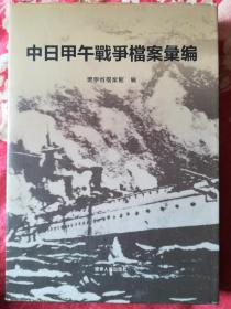 中日甲午战争档案汇编(精装版)