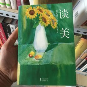 朱光潜谈美(修订典藏版)
