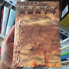 新疆两千年(脱页)