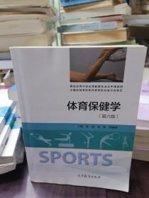 体育保健学(第6版)/普通高等学校体育教育专业主干课教材