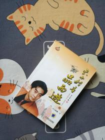 86版西游记剧组主演5人签名 六小龄童  马德华 闫怀礼 朱龙广 荀浩 签名 《六小龄童品西游上册》  保真 2007年