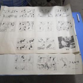 三毛外传(张乐平 湖南少年儿童出版社 1983年2月一版一印)
