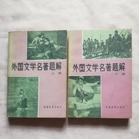 外国文学名著题解  .上下册