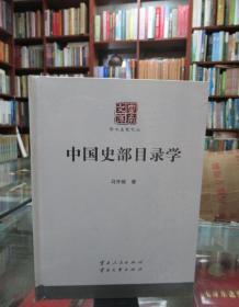 中国史部目录学(精装)