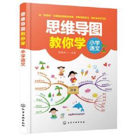 思维导图就教你学小学语文
