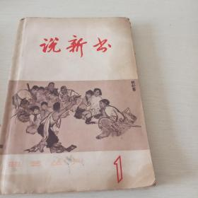 说新书(曲艺丛刊,第1辑)