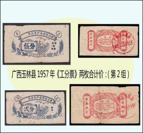 人物专题:广西玉林县1957年《工分票》两枚合计价:(第2组)