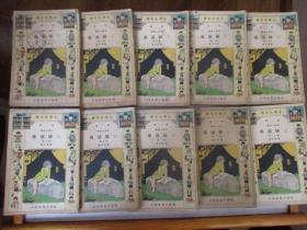 民国:小学生文库 第一集 三国演义【1-12册全缺3和5两本】10本合售