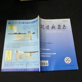 颈腰痛杂志  第二十四卷