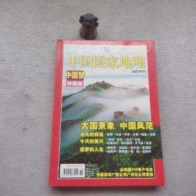 中国国家地理 2007特刊(精装)
