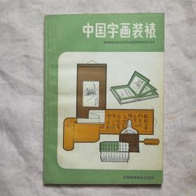 中国字画装裱