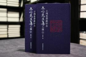 小残卷斋藏珍本冬心先生集七种(16开布面精装 全二册 )