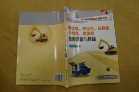 推土机、铲运机、装载机、平地机、挖掘机故障诊断与排除