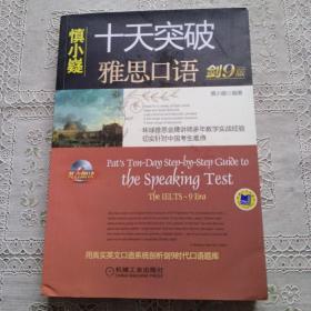 十天突破雅思口语(剑9版):Pat\\\'s Ten-Day Step-by-Step Guide to the Speaking Test