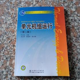 """普通高等教育""""十一五""""国家级规划教材:单元机组运行(第2版)"""