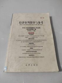 经济审判指导与参考 第2卷