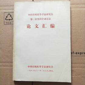 中国传统医学手法研究会第二次全国学术会议(中医传统手法 正骨 推拿 针灸 点穴等传统中医治疗手法)
