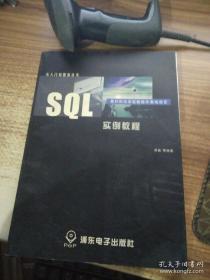 SQL实例教程