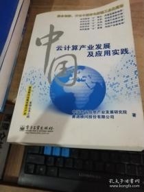 中国云计算产业发展及应用实践