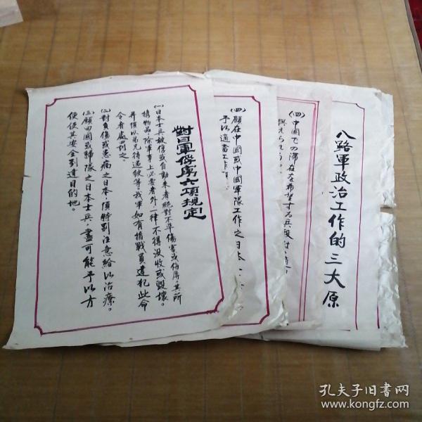 八路軍俘虜政策5張(新?。? error=