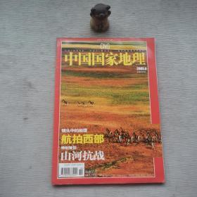 中国国家地理2005.8