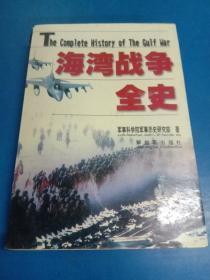 海湾战争全史     100253