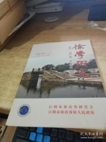 徐学研究 2018年 1 总第45期 【江阴市徐霞客研究会