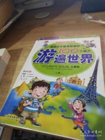 中国孩子最想知道游遍世界100个地方(上卷)
