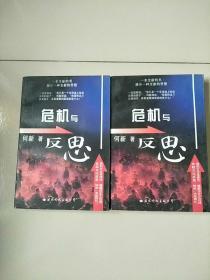 危机与反思 上下 全2册 库存书 参看图片