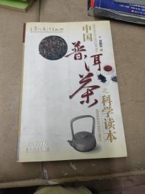 《中国普洱茶之科学读本》多笔迹