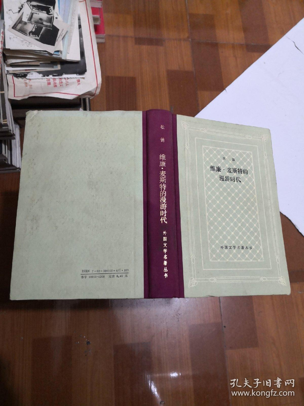 网格本:维廉·麦斯特的漫游时代(精装)   1988一版一印  正版现货    3-7号柜