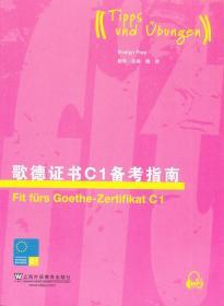 歌德证书C1备考指南 (德)弗莱,樊荣 改编 上海外语教育出版社 9787544628426