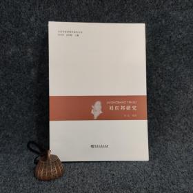 刘庆邦研究