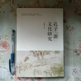 """孔子""""游""""文化研究"""