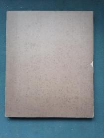 12开,1978年,布面(硬精装)内有华像《毛主席纪念堂》画册