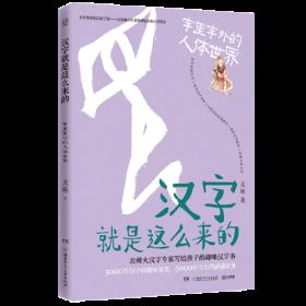 汉字就是这么来的:字里字外的人体世界