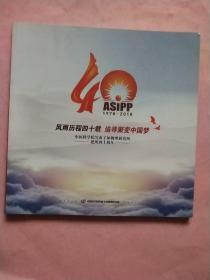 中国科学院等离子体物理研究所建所四十周年  1978-2018