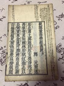 清早期和刻本《观无量寿佛经义疏 卷上》一册, 西湖灵芝崇福寺释元照述,大本精刻