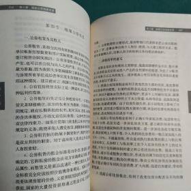 房产法法/房地产法理论与实务丛书
