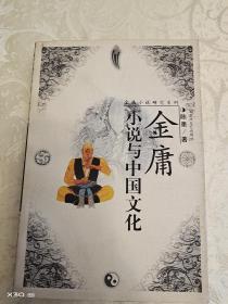 金庸小说与中国文化