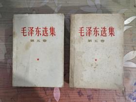 毛泽东选集 第五卷 1977 一本价格,二本库存
