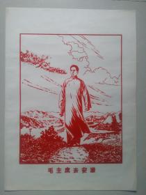 文革时期 植绒宣传画 毛主席去安源  包老包真