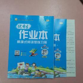 优秀生作业本.语文.部编版.六年级上册