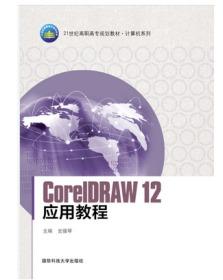 CorelDRAW 12应用教程 史德琴  主编 国防科技大学出版社 9787810995832