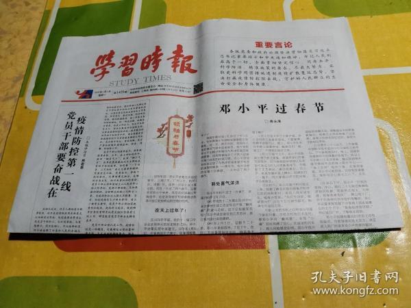 """學習時報 2020年2月3日(2開、1張)把疫情防控作為當前最重要工作來抓 /""""大國工匠""""看柳工"""